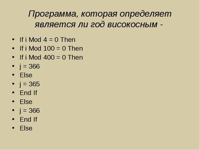 Программа, которая определяет является ли год високосным - If i Mod 4 = 0 The...