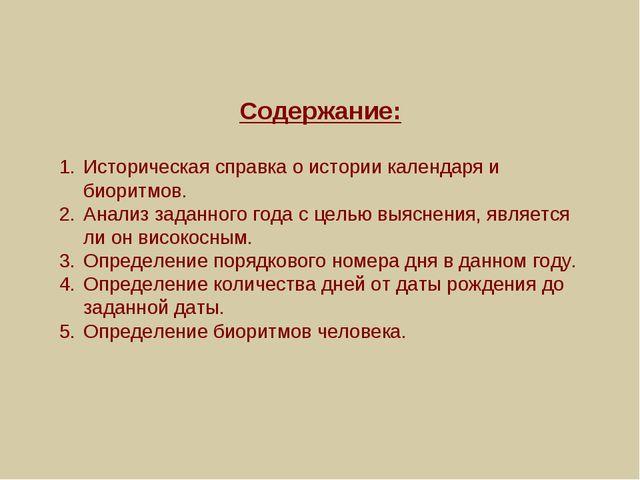 Содержание: Историческая справка о истории календаря и биоритмов. Анализ зада...