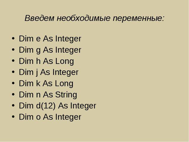 Введем необходимые переменные: Dim e As Integer Dim g As Integer Dim h As Lon...