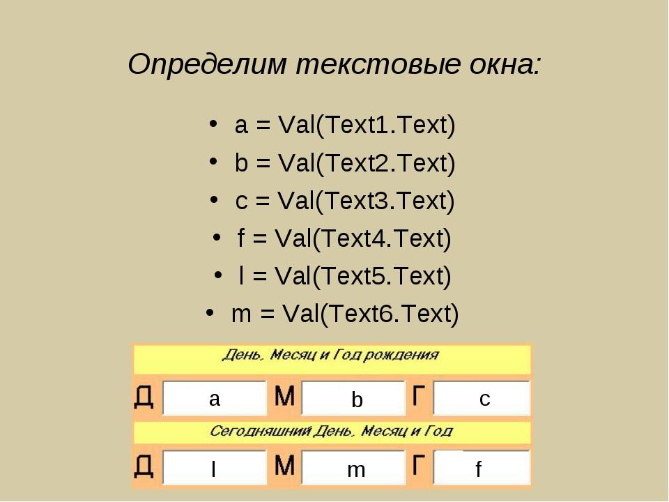 Определим текстовые окна: a = Val(Text1.Text) b = Val(Text2.Text) c = Val(Tex...
