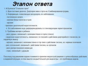 """Эталон ответа 1. М.Булгаков """"Стальное горло"""" 2. Врач поставил диагноз: Дифтер"""