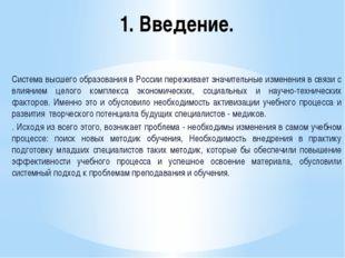 1. Введение. Система высшего образования в России переживает значительные изм