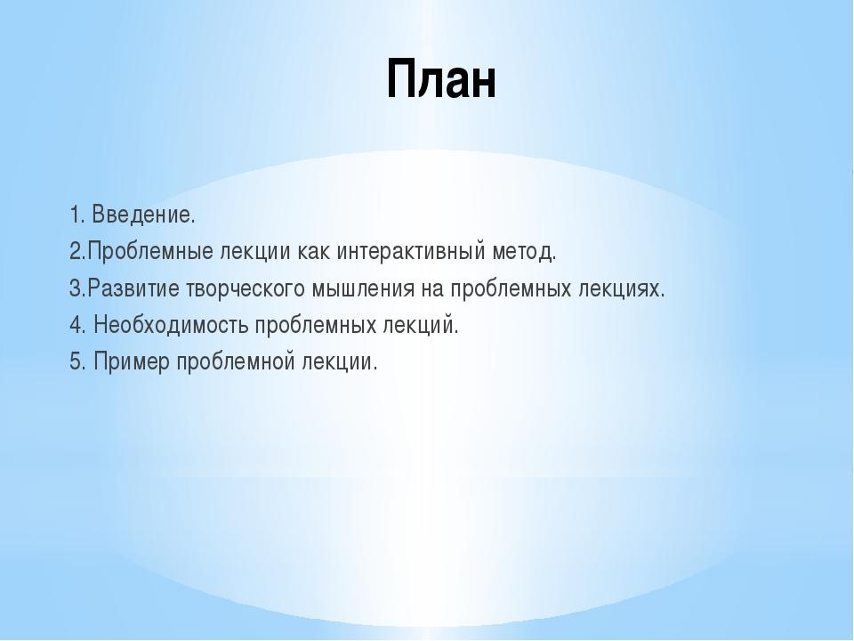 План 1. Введение. 2.Проблемные лекции как интерактивный метод. 3.Развитие тво...