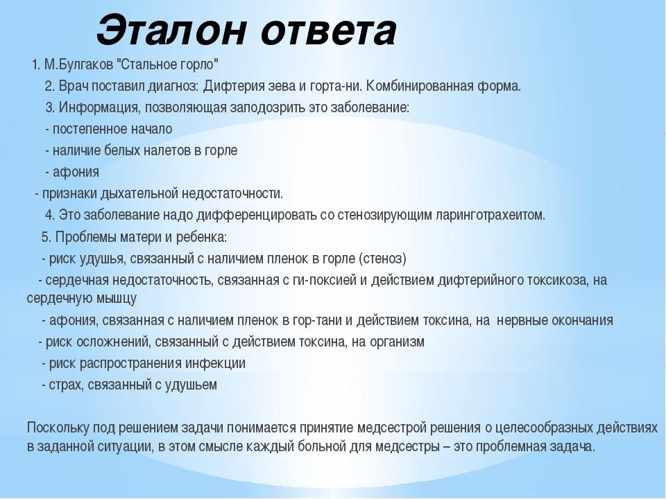 """Эталон ответа 1. М.Булгаков """"Стальное горло"""" 2. Врач поставил диагноз: Дифтер..."""