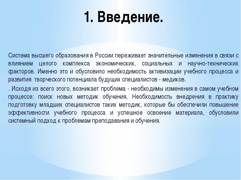 1. Введение. Система высшего образования в России переживает значительные изм...