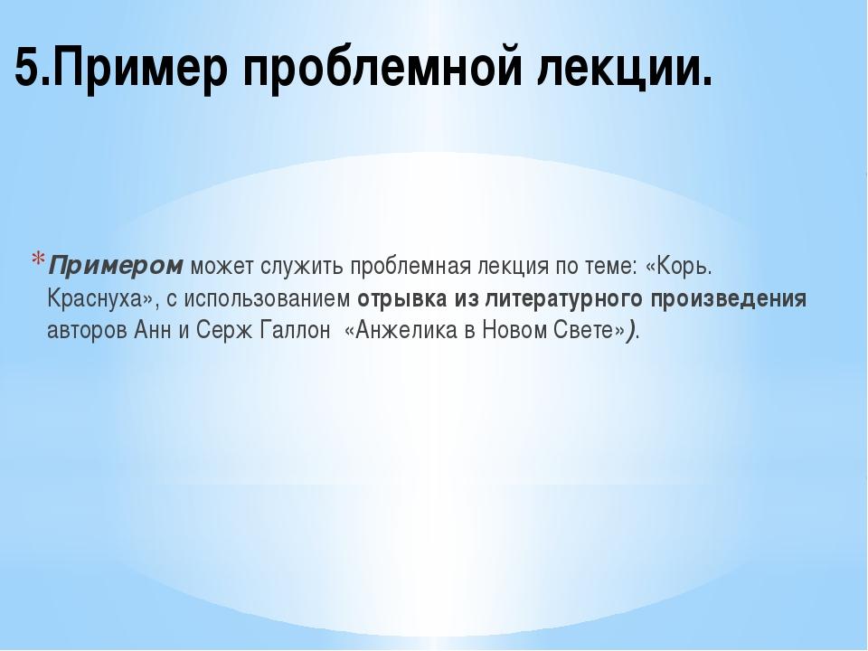5.Пример проблемной лекции. Примером может служить проблемная лекция по теме:...