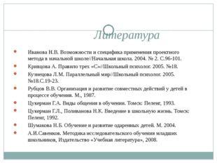 Литература Иванова Н.В. Возможности и специфика применения проектного метода