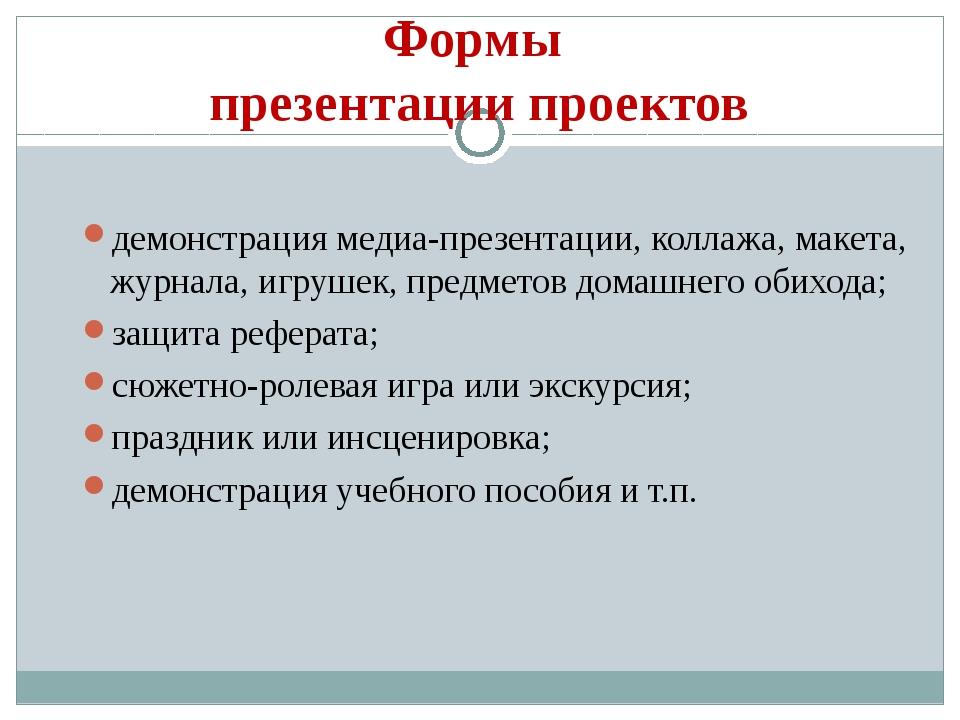 Формы презентации проектов демонстрация медиа-презентации, коллажа, макета, ж...