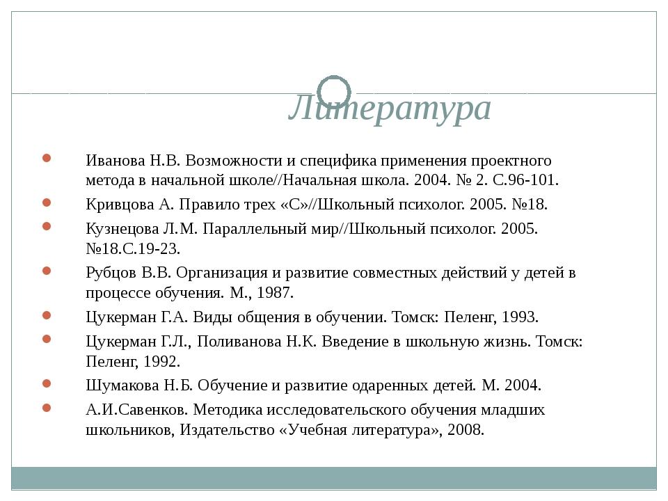 Литература Иванова Н.В. Возможности и специфика применения проектного метода...