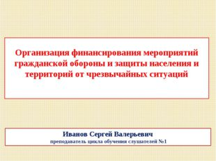 Иванов Сергей Валерьевич преподаватель цикла обучения слушателей №1 Организа