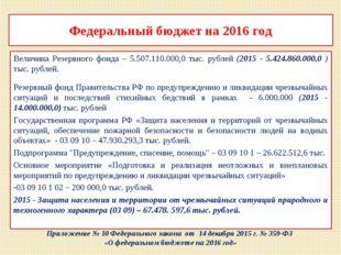 Федеральный бюджет на 2016 год Величина Резервного фонда – 5.507.110.000,0 ты