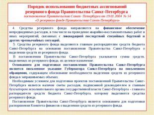 Порядок использования бюджетных ассигнований резервного фонда Правительства С