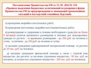 Постановление Правительства РФ от 15. 02. 2014 № 110 «Правила выделения бюдже
