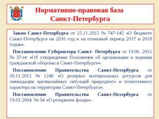 Закон Санкт-Петербурга от 25.11.2015 № 747-145 «О бюджете Санкт-Петербурга на