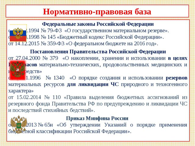 Федеральные законы Российской Федерации от 29.12.1994 № 79-ФЗ «О государствен...