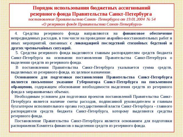 Порядок использования бюджетных ассигнований резервного фонда Правительства С...