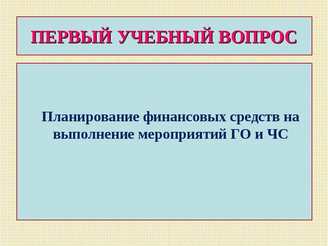 ПЕРВЫЙ УЧЕБНЫЙ ВОПРОС Планирование финансовых средств на выполнение мероприят...