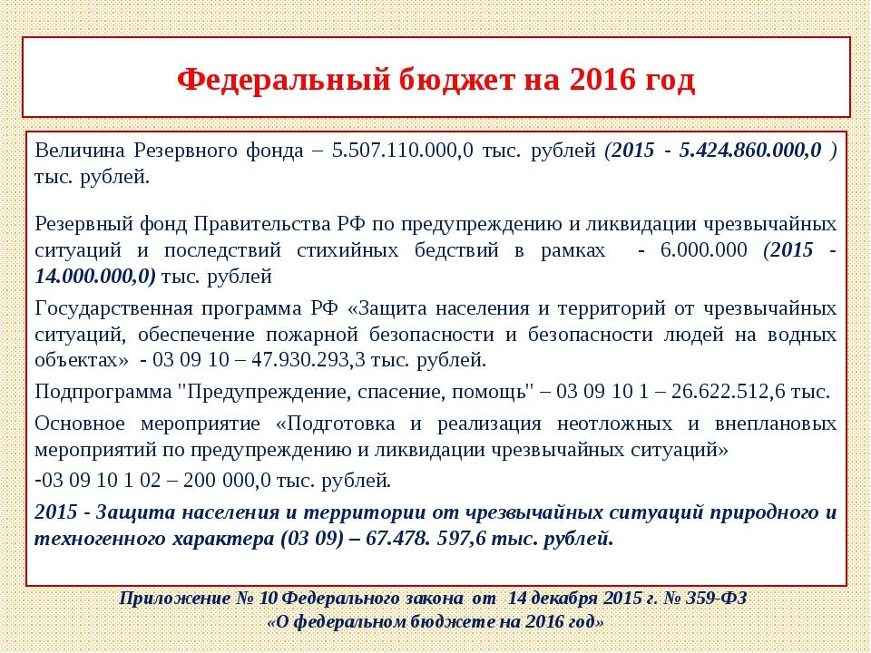 Федеральный бюджет на 2016 год Величина Резервного фонда – 5.507.110.000,0 ты...