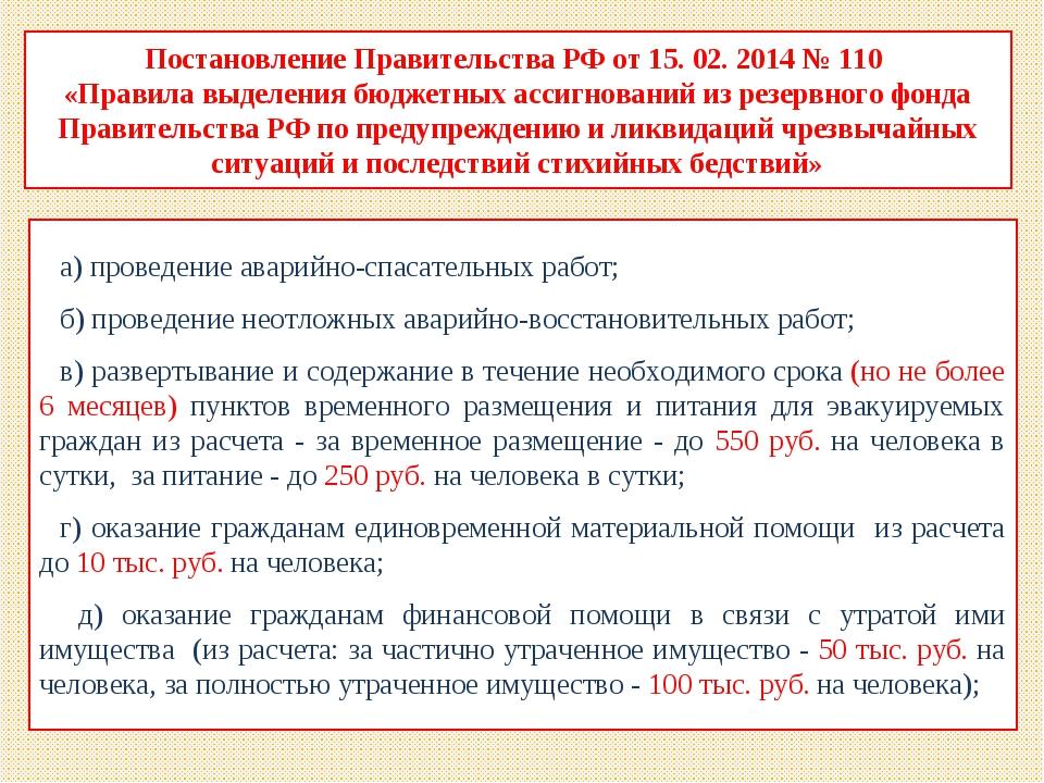 Постановление Правительства РФ от 15. 02. 2014 № 110 «Правила выделения бюдже...