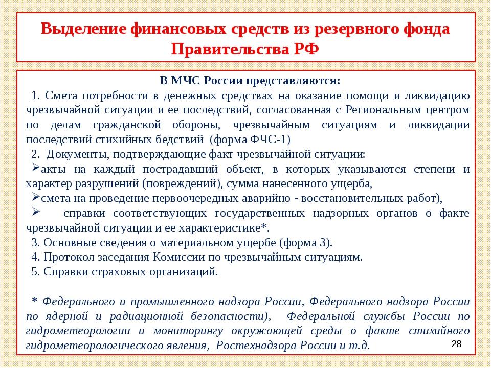 Выделение финансовых средств из резервного фонда Правительства РФ В МЧС Росси...