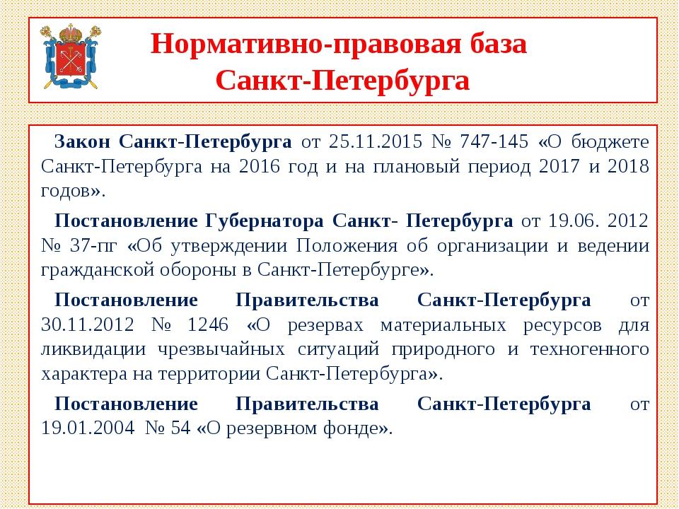 Закон Санкт-Петербурга от 25.11.2015 № 747-145 «О бюджете Санкт-Петербурга на...