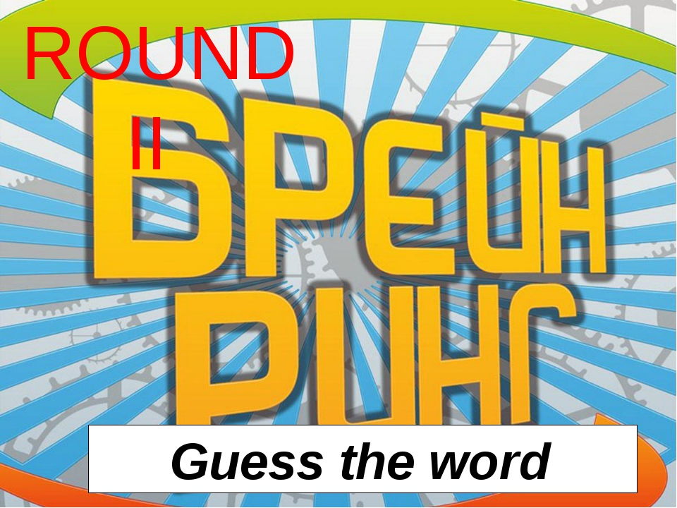 ROUND II Guess the word