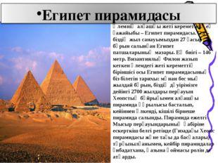 Әлемнің алғашқы жеті кереметінің ең ғажайыбы – Египет пирамидасы. Ол – біздің