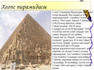 Әлем ғалымдары бірауыздан мойындап отырғанындай, Мы-сырдағы Хеопс пирамидасын