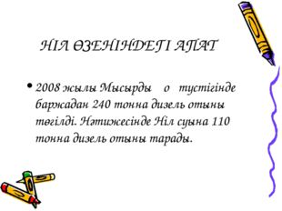 НІЛ ӨЗЕНІНДЕГІ АПАТ 2008 жылы Мысырдың оңтүстігінде баржадан 240 тонна дизель