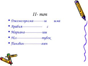 II- топ Джомолунгма----------шұңғыма Арабия------------------құс Мариана-----