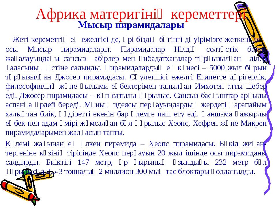 Африка материгінің кереметтері Мысыр пирамидалары  Жеті кереметтің ең ежелг...