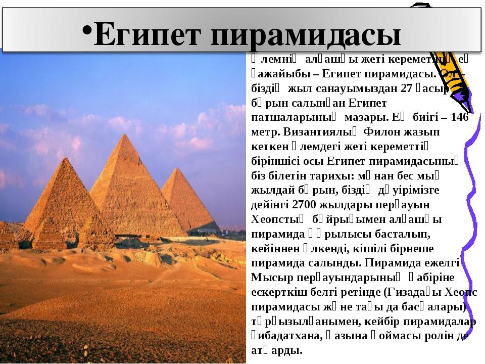 Әлемнің алғашқы жеті кереметінің ең ғажайыбы – Египет пирамидасы. Ол – біздің...