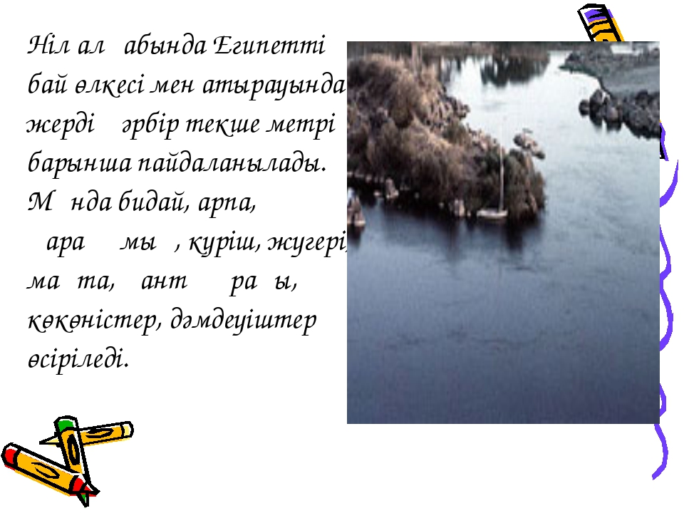 Ніл алқабында Египеттің бай өлкесі мен атырауында жердің әрбір текше метрі ба...
