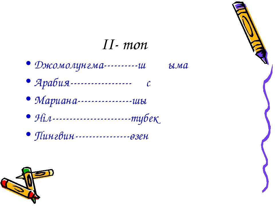 II- топ Джомолунгма----------шұңғыма Арабия------------------құс Мариана-----...