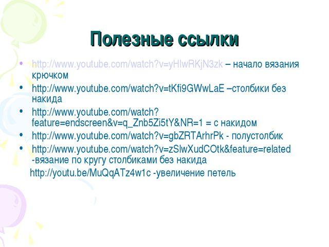 Полезные ссылки http://www.youtube.com/watch?v=yHlwRKjN3zk – начало вязания к...