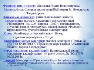 Фамилия, имя, отчество: Донскова Лилия Владимировна Место работы: Средняя шко