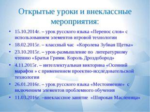 Открытые уроки и внеклассные мероприятия: 15.10.2014г. – урок русского языка