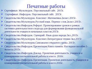 Печатные работы Сертификат. Мультиурок. Персональный сайт. 2015г. Сертификат.