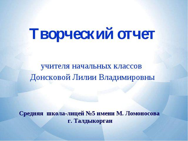 Творческий отчет учителя начальных классов Донсковой Лилии Владимировны Сред...