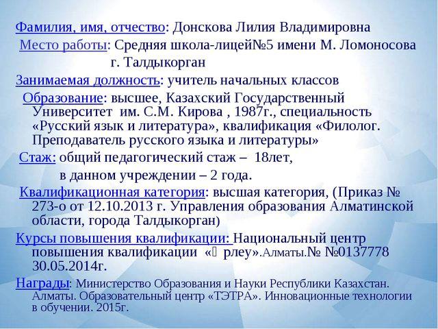 Фамилия, имя, отчество: Донскова Лилия Владимировна Место работы: Средняя шко...