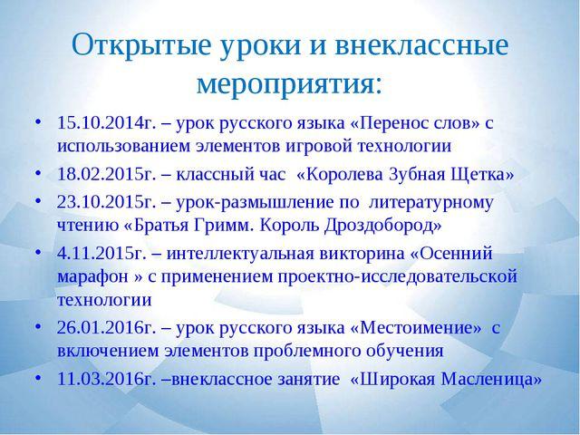 Открытые уроки и внеклассные мероприятия: 15.10.2014г. – урок русского языка...