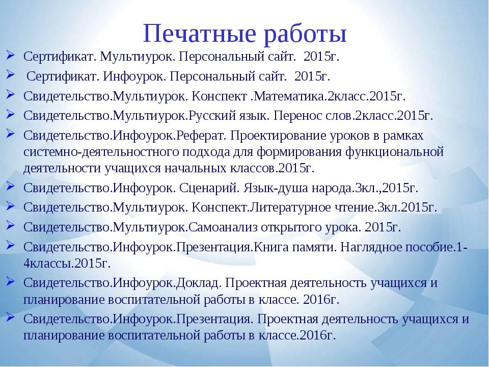 Печатные работы Сертификат. Мультиурок. Персональный сайт. 2015г. Сертификат....