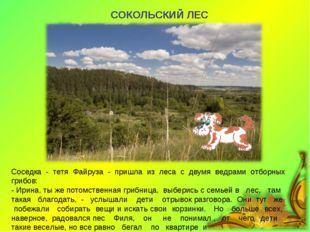 СОКОЛЬСКИЙ ЛЕС Соседка - тетя Файруза - пришла из леса с двумя ведрами отборн
