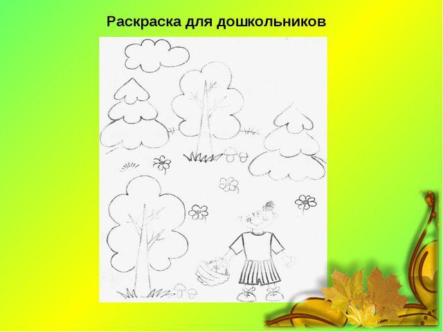 Раскраска для дошкольников