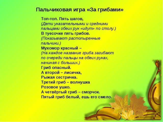 Пальчиковая игра «За грибами» Топ-топ. Пять шагов, (Дети указательными и сред...