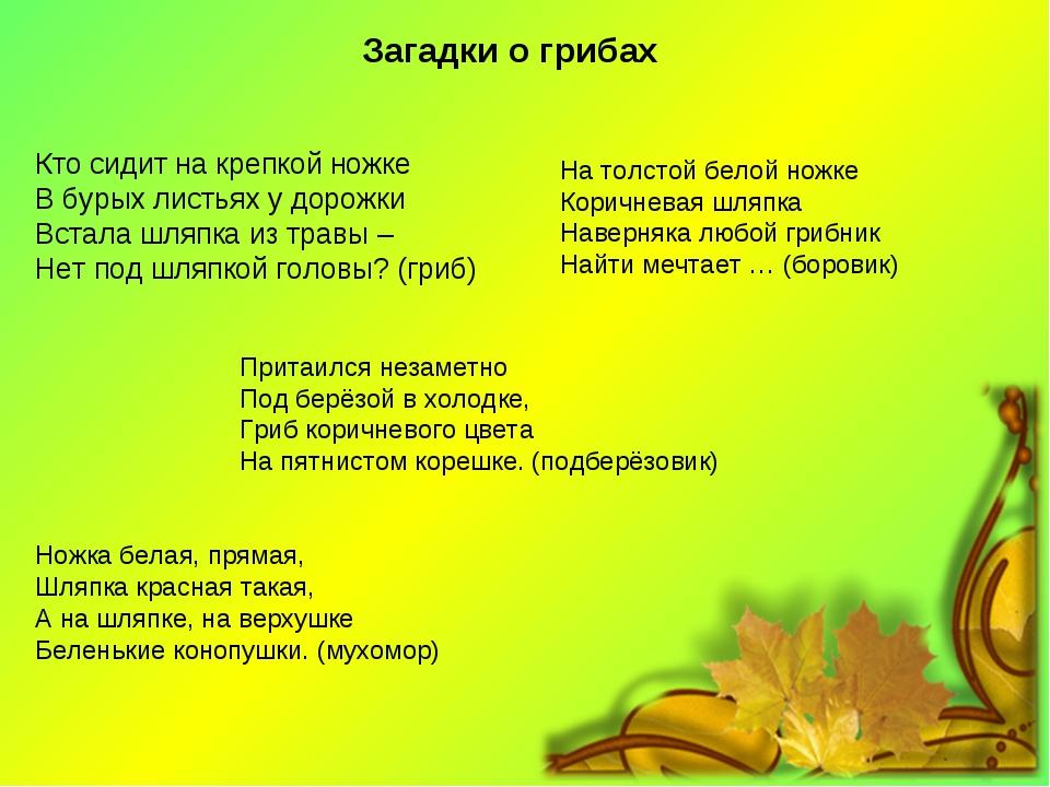 Загадки о грибах Кто сидит на крепкой ножке В бурых листьях у дорожки Встала...