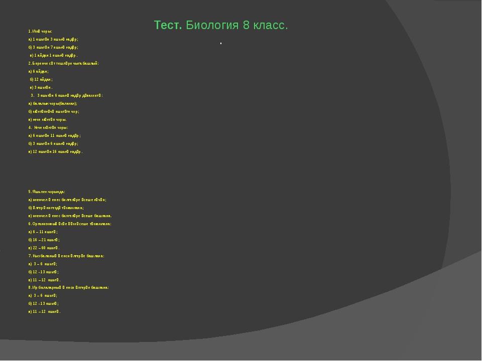 Тест. Биология 8 класс. . 1. Имү чоры: а) 1 яшьтән 3 яшькә кадәр; б) 3 яшьтән...