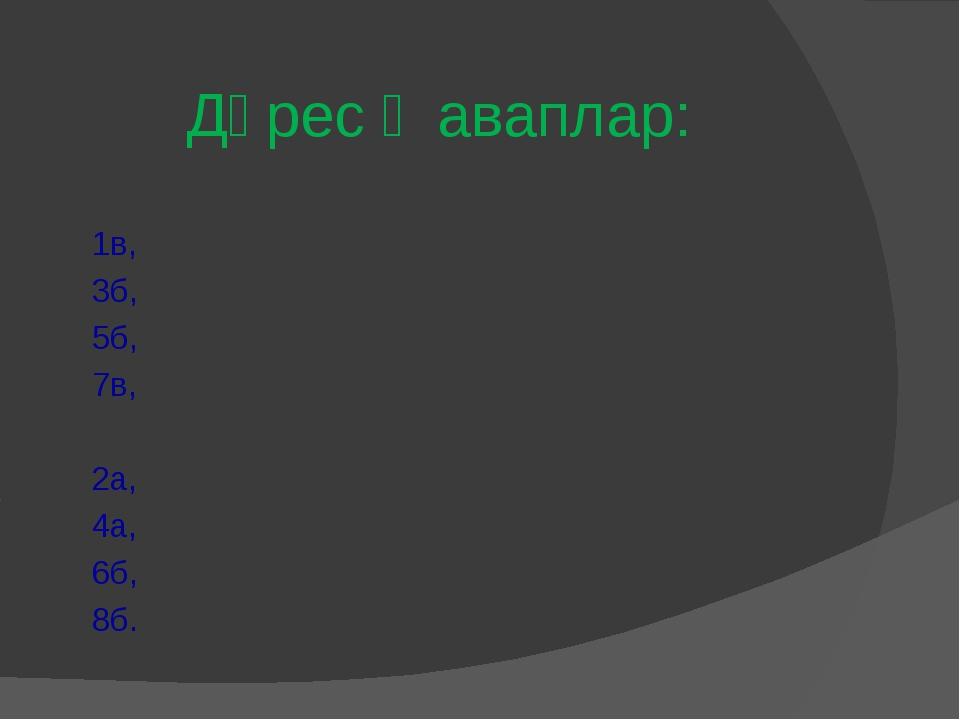 Дөрес җаваплар: 1в, 3б, 5б, 7в, 2а, 4а, 6б, 8б.
