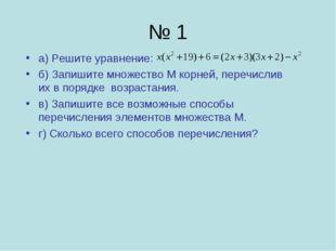 № 1 а) Решите уравнение: б) Запишите множество М корней, перечислив их в поря