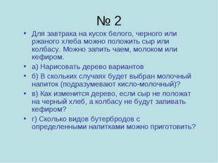 № 2 Для завтрака на кусок белого, черного или ржаного хлеба можно положить сы